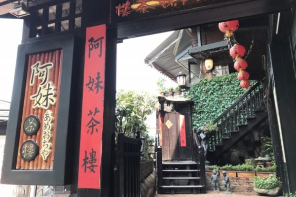 阿美茶館の門