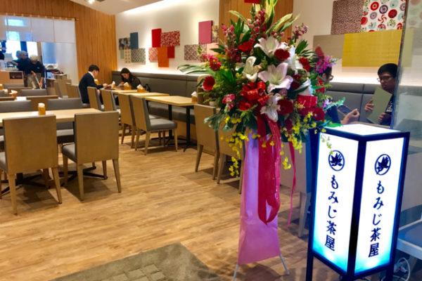 鎌倉紅葉茶屋