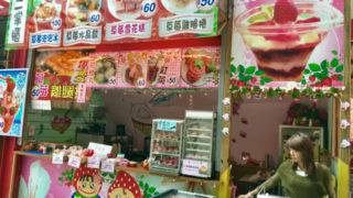 色んな苺製品を食べることもできます