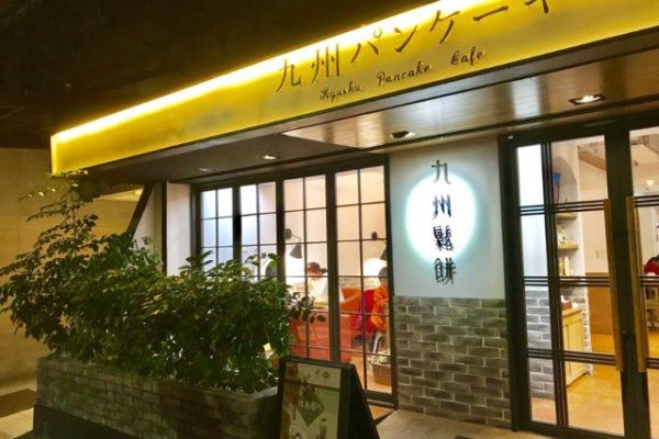 九州パンケーキのお店の外観