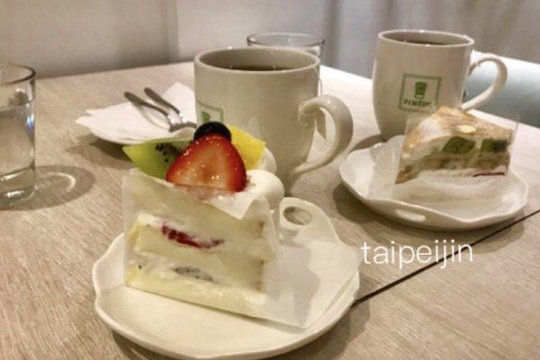 ピネードのケーキとお茶