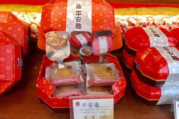 亀のお菓子「平安亀」