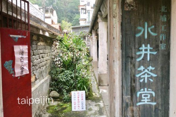 小井茶堂の入り口