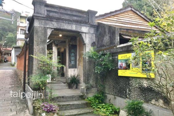 小井茶堂の外観