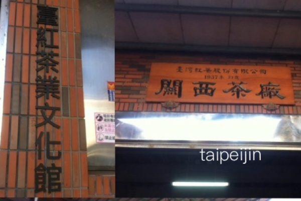 関西紅茶博物館