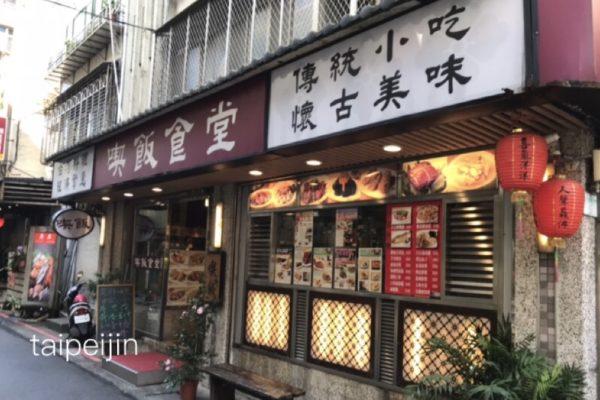 台湾料理の喫飯