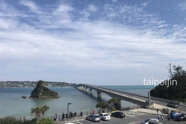 古宇利島の長い橋