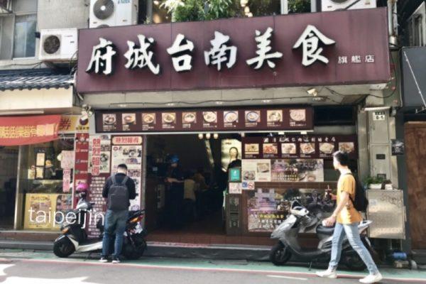 台南料理のお店