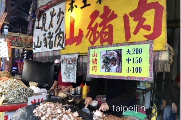 山豚の肉やソーセージ