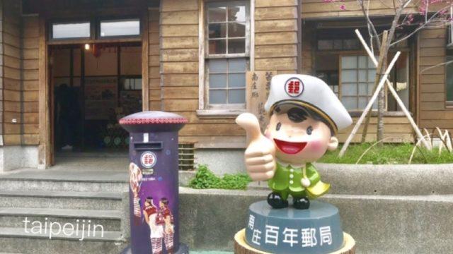南庄100年郵便局