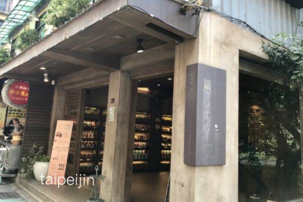 生姜がテーマのコスメのお店
