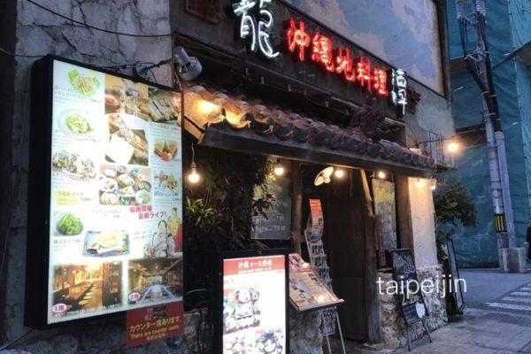 那覇の沖縄料理のお店
