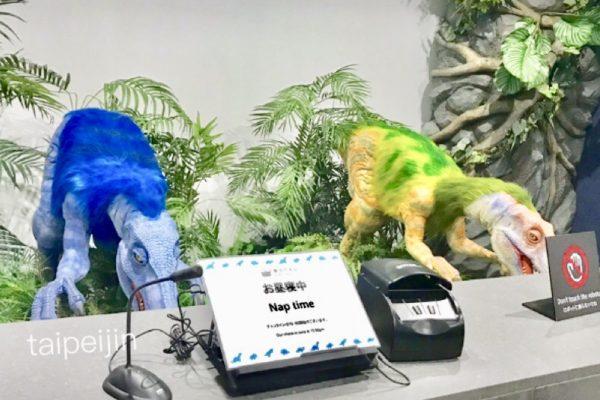 恐竜はお昼寝中