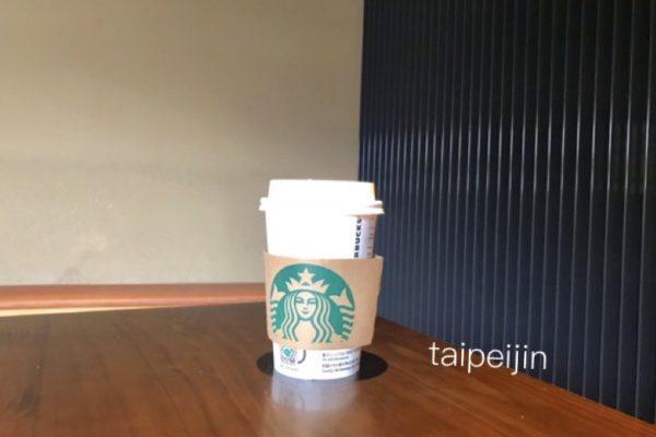 スターバックスコーヒー 京都二寧坂ヤサカ茶屋店でカフェラテ