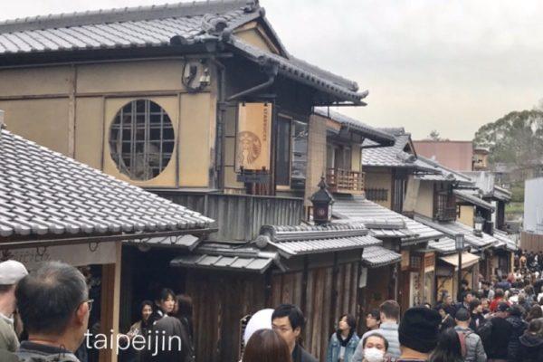 スターバックスコーヒー 京都二寧坂ヤサカ茶屋店の外観