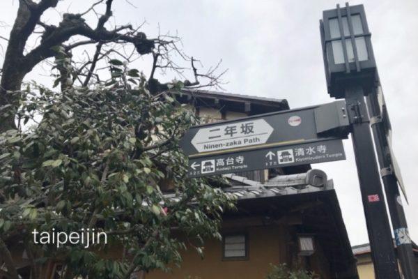 スターバックスコーヒー 京都二寧坂ヤサカ茶屋店は二寧坂にあります