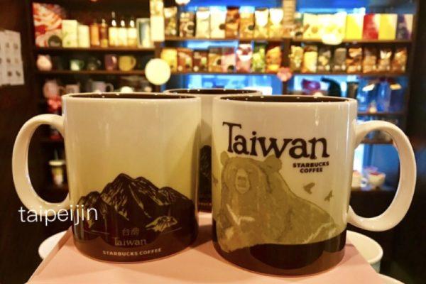 台湾黒熊のマグカップ