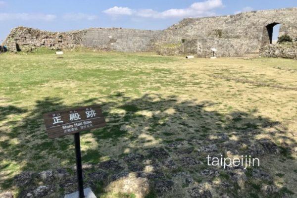 中城城の本殿跡