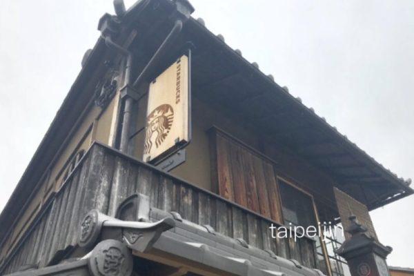 スターバックスコーヒー 京都二寧坂ヤサカ茶屋店の屋根の上にはスタバのマークが