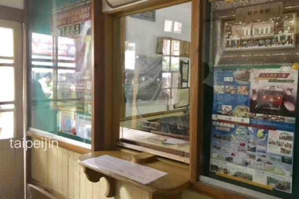 勝興車站の昔の切符売り場