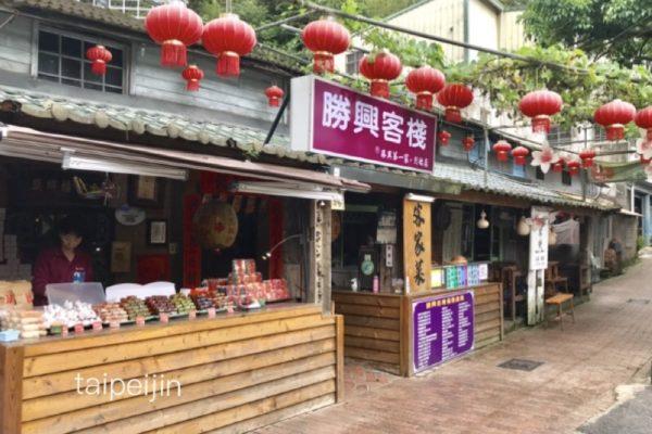 勝興車站の民宿
