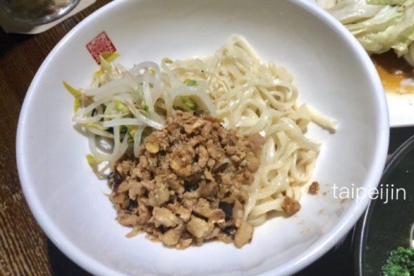 春水堂の大墩店の工夫麺