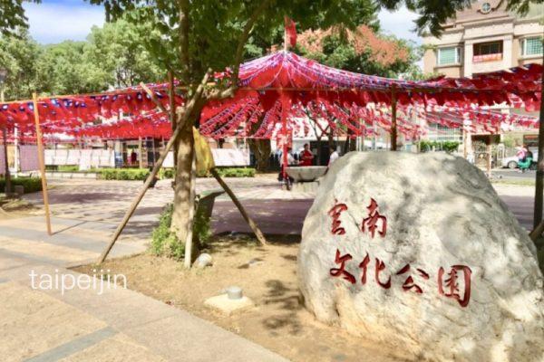 雲南文化公園