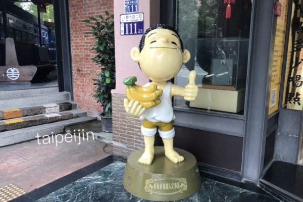 台湾 香蕉新楽園 の入り口