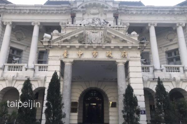 台中州庁跡