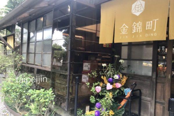 金錦町JinJinDingの入り口
