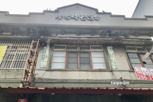 台湾花甎博物館の外観