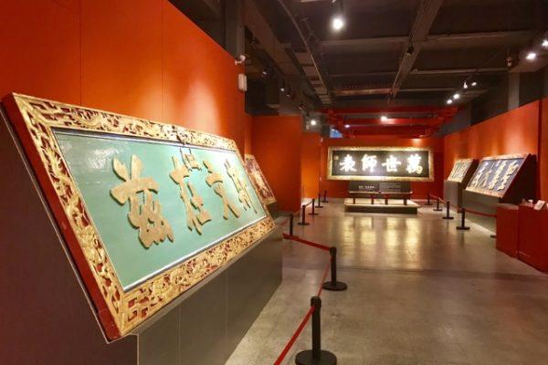 孔子廟の看板