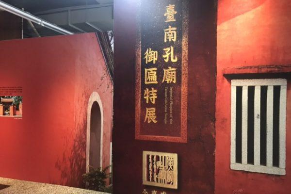 孔子廟の展示