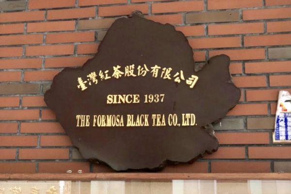 紅茶博物館の看板