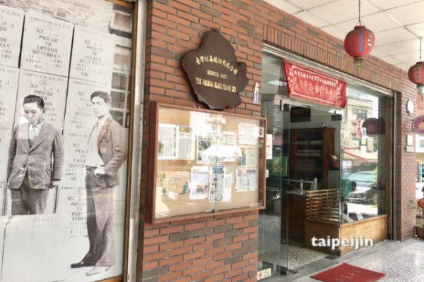 紅茶博物館の外観