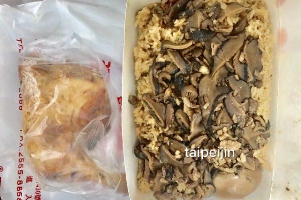 鶏モモと油飯
