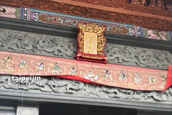 集集武昌宮の看板