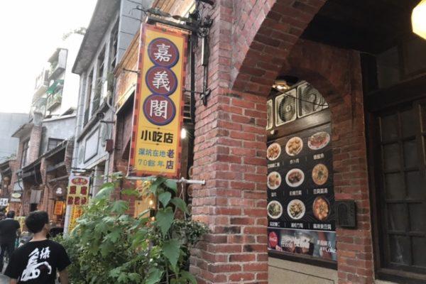 深坑老街 のレストラン