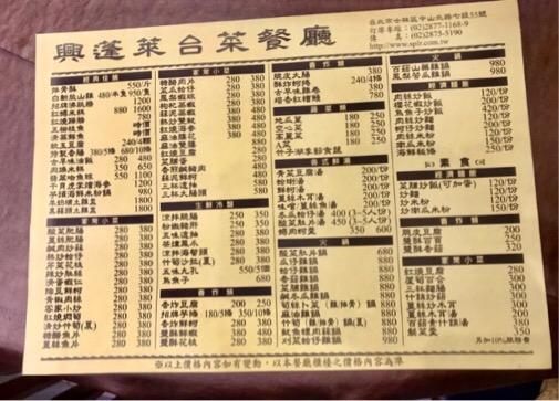 興蓬來餐廳のメニュー