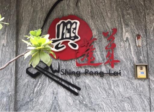 興蓬來餐廳の看板
