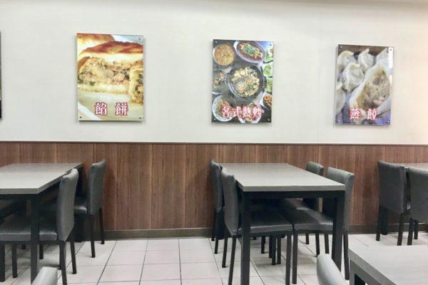 北平京廚北方麺食菜館の店内