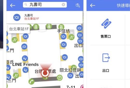 台北駅アプリ2