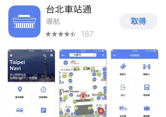 台北駅のアプリ