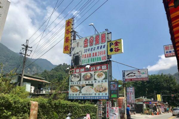 老舗のレストラン