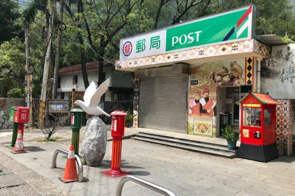 面白い郵便局