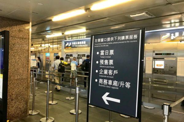 新幹線の切符売り場