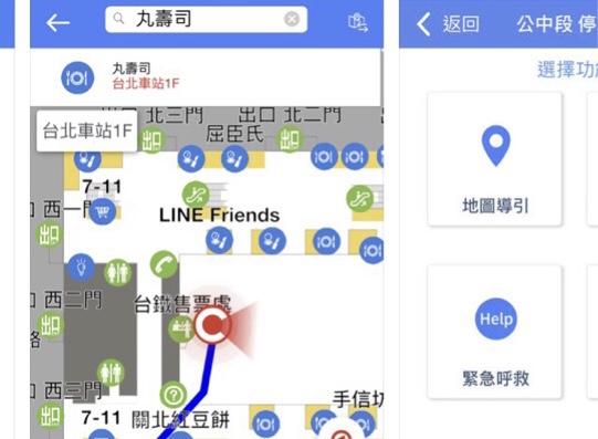 台北駅アプリ3