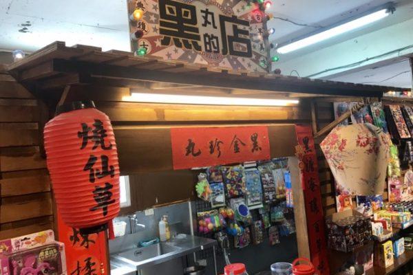 台湾風のディスプレイ