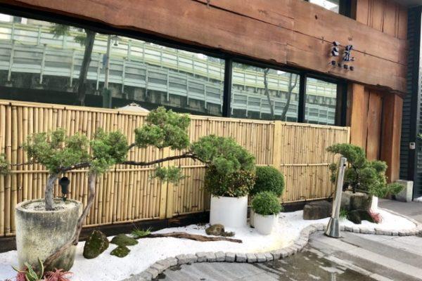 三花日式料理の外観