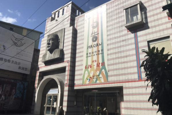 泰雅族博物館
